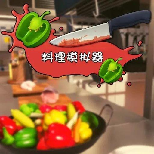 料理模拟器官方版