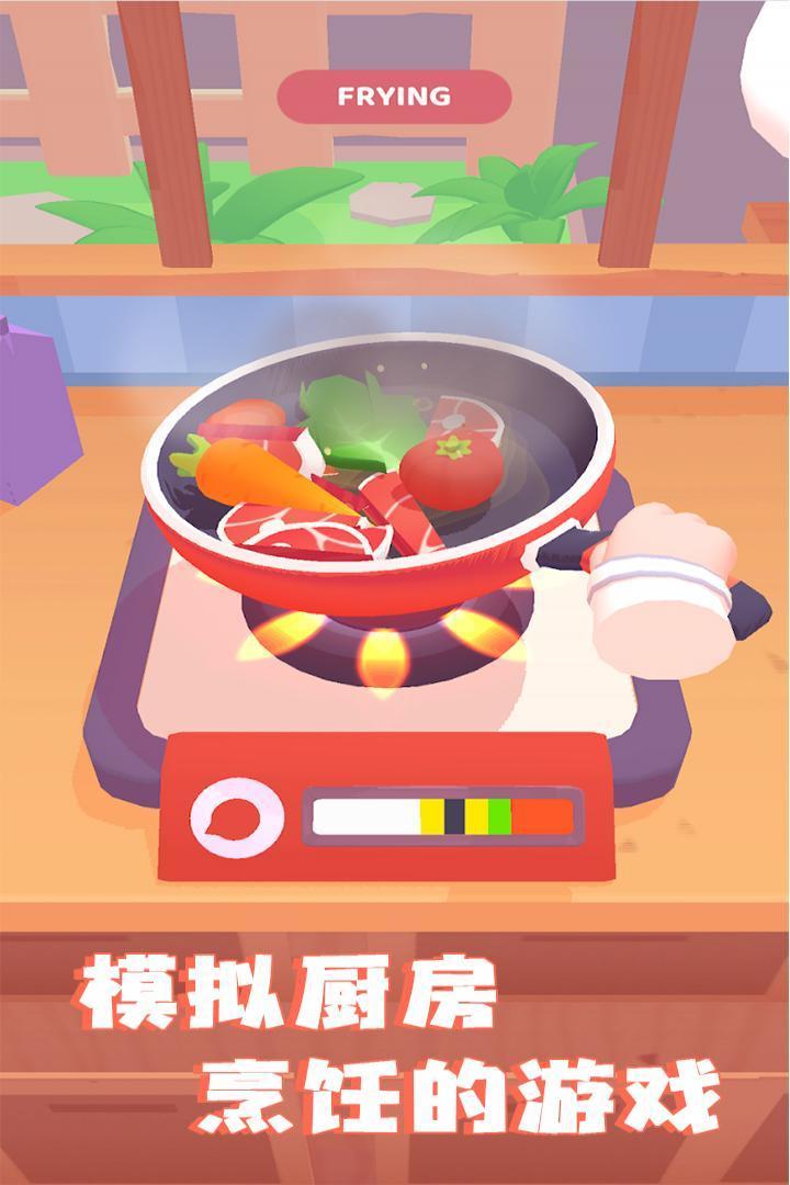 料理模拟器官方版图5