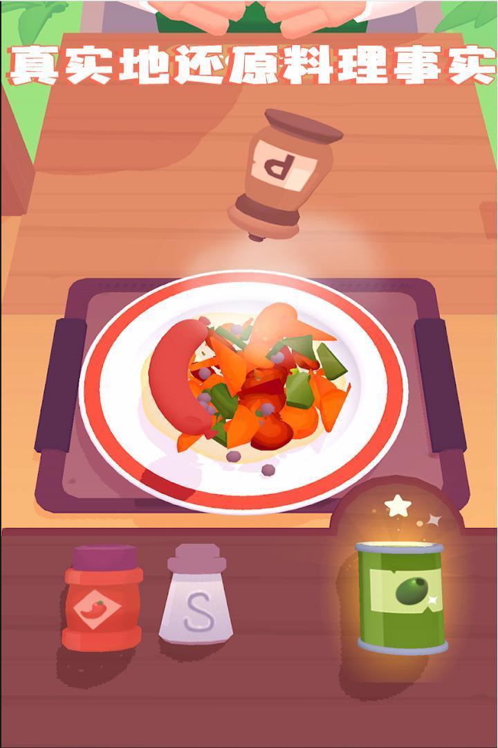 料理模拟器官方版图2