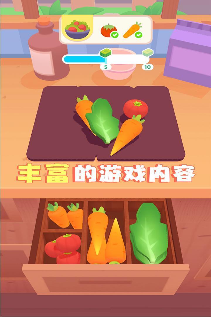 料理模拟器官方版图3