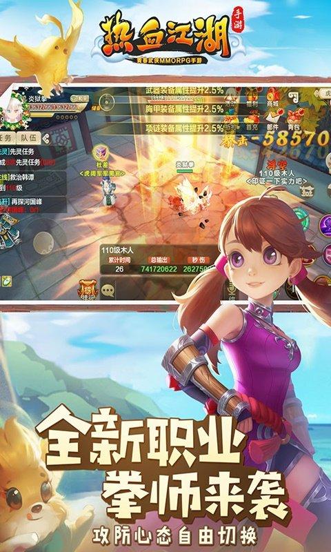 热血江湖bt版图3