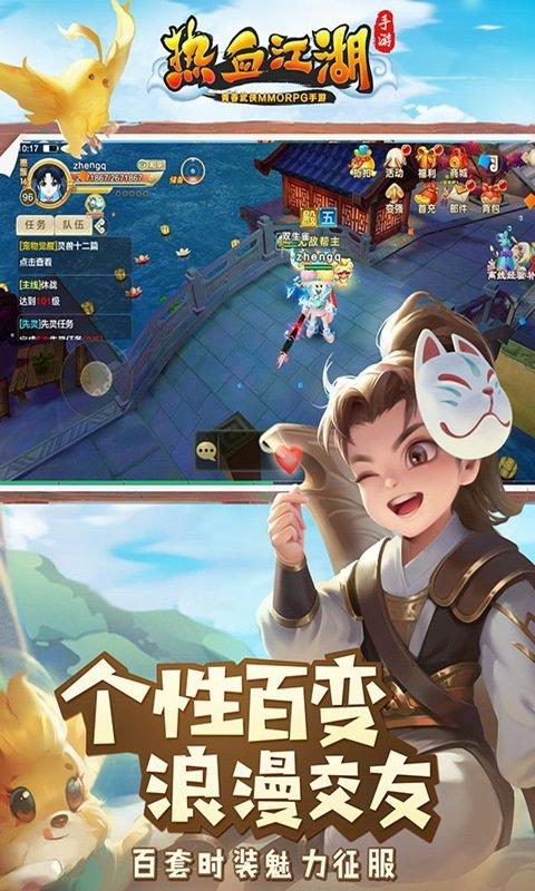 热血江湖bt版图4