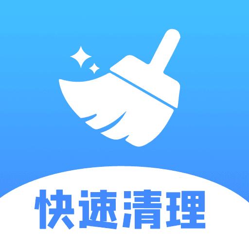 极速清理手机专家app