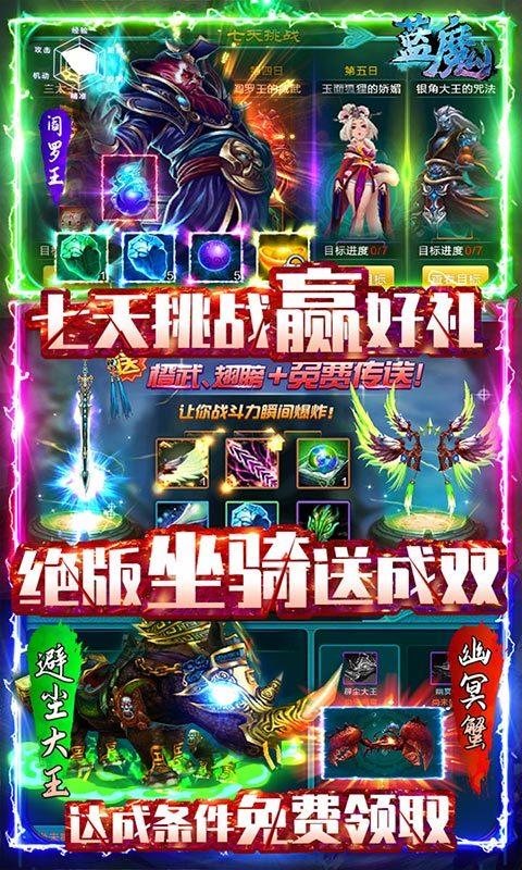 蓝魔福利版图1