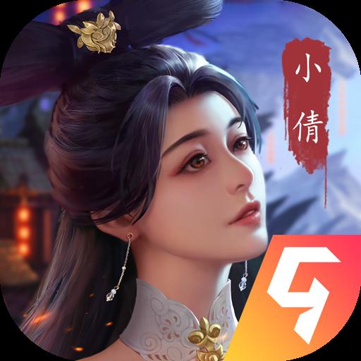 聊斋搜神记九游版 v2.0.3