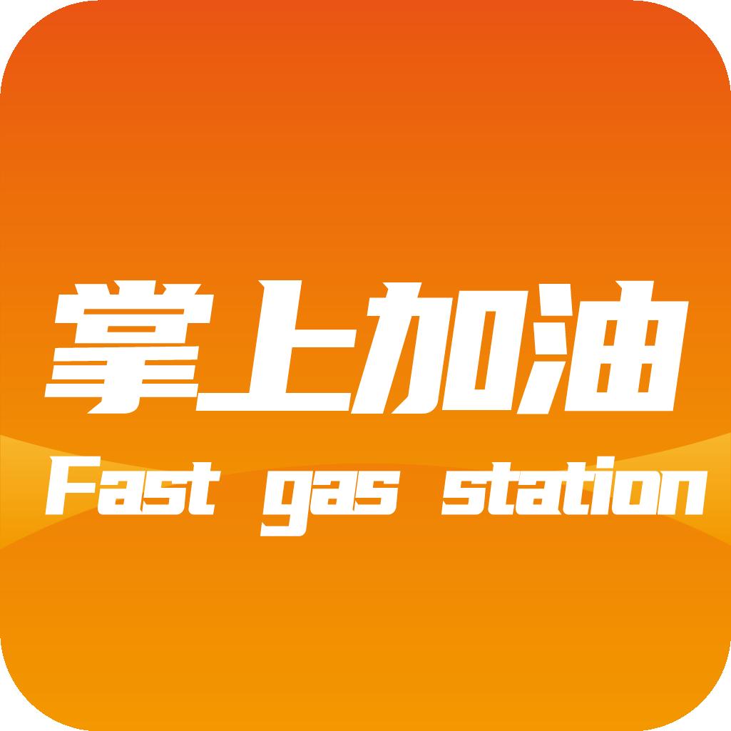 掌上加油app v1.0.1