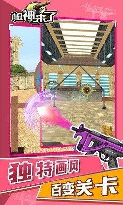 枪神来了游戏图3