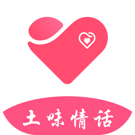 土味情话app
