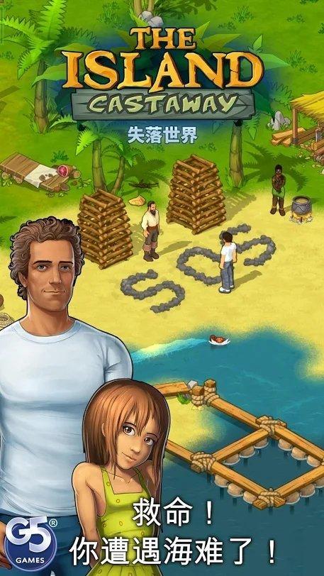 孤岛余生失落世界图2