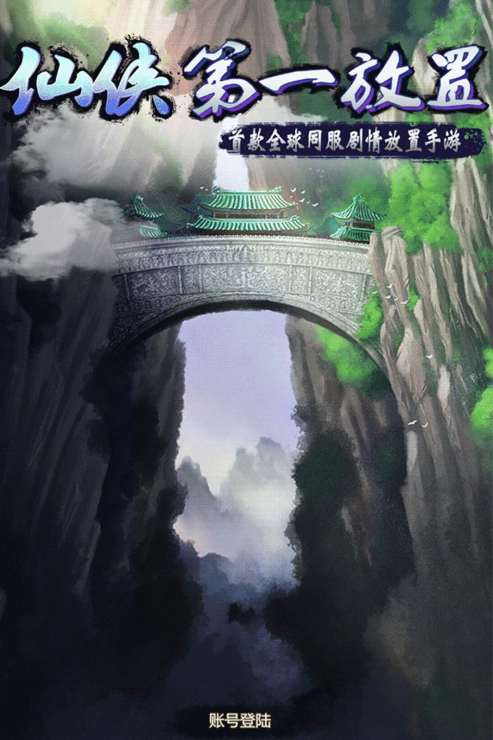 仙侠第一放置图5