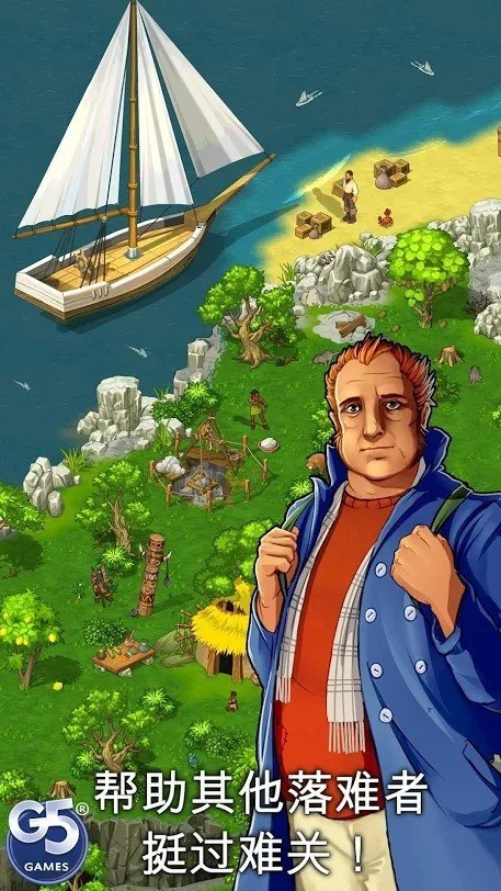 孤岛余生失落世界图3