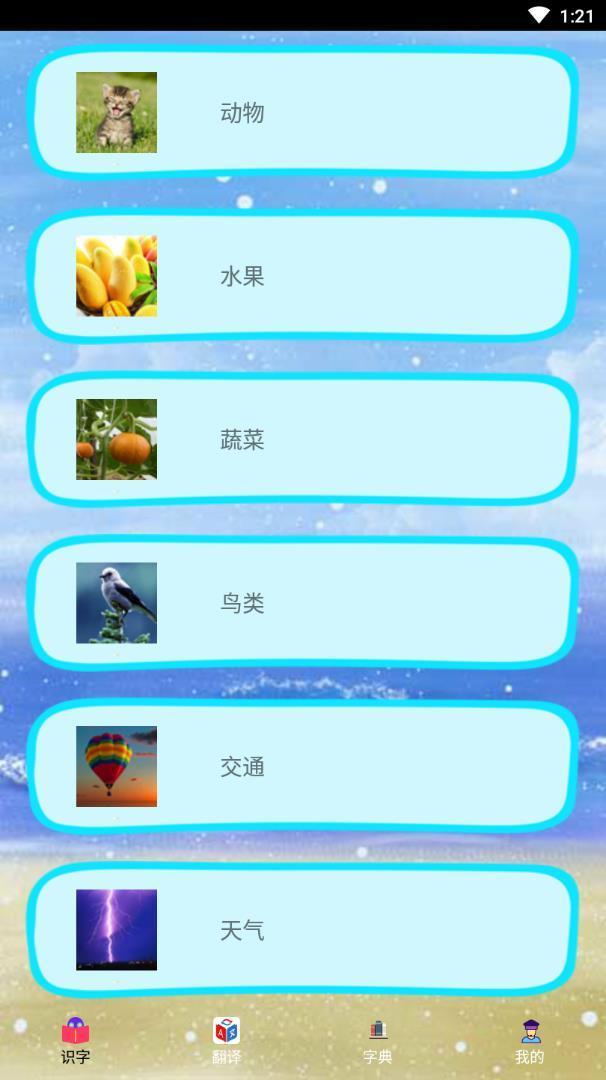 识字早教app图3