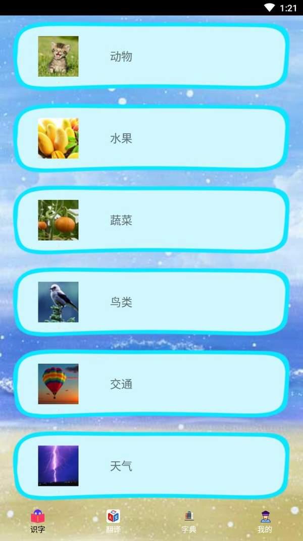 识字早教app