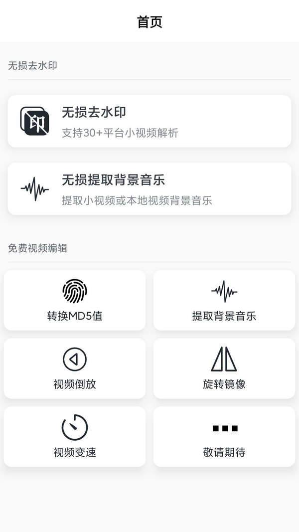 抖水印app图1