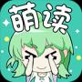 萌读app