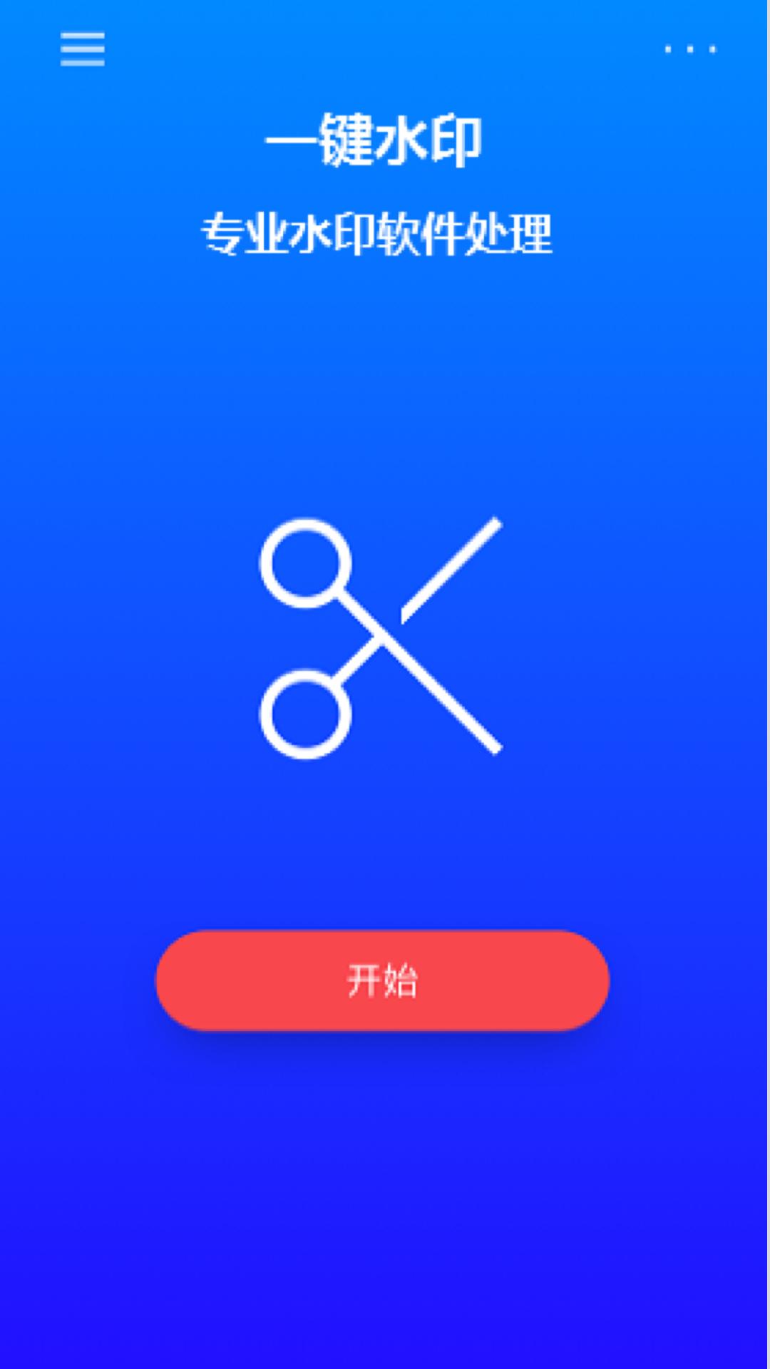 简水印app图4