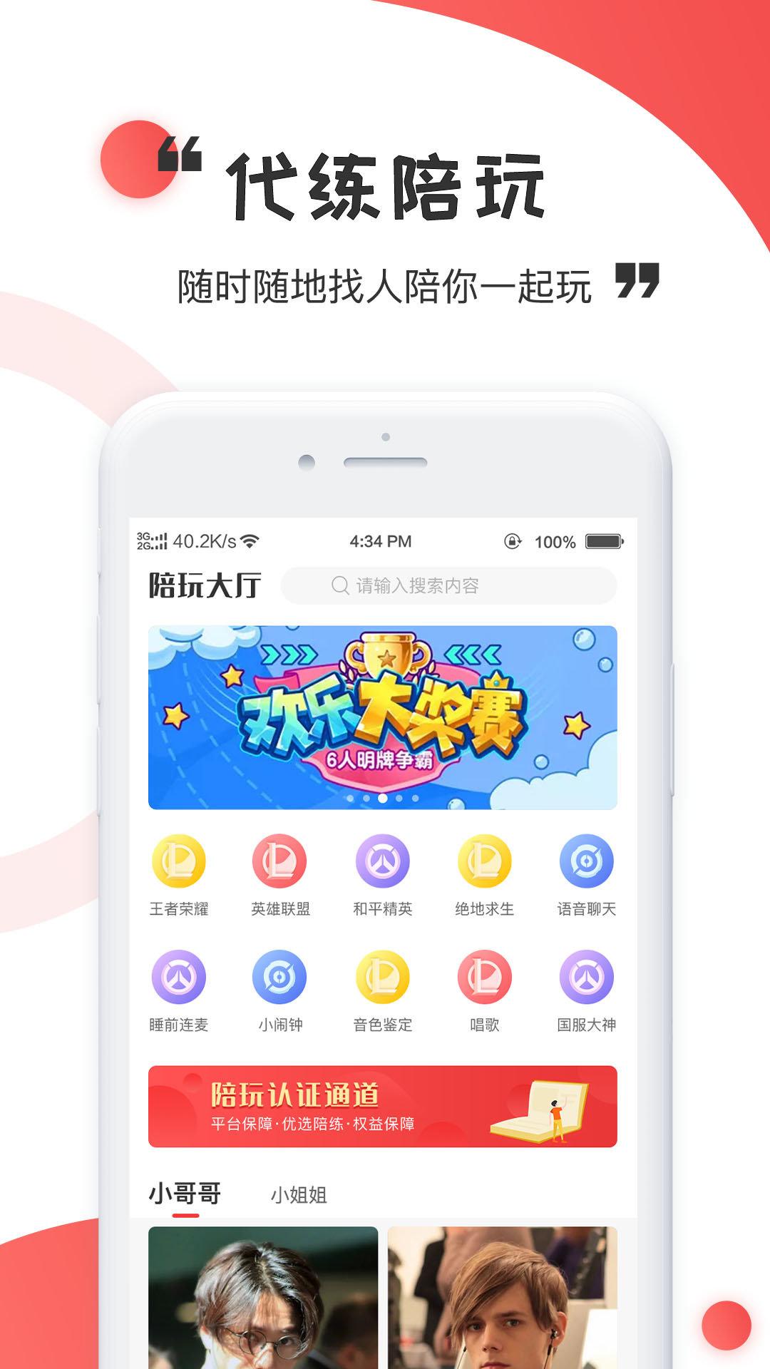 猎鹰电竞app图2