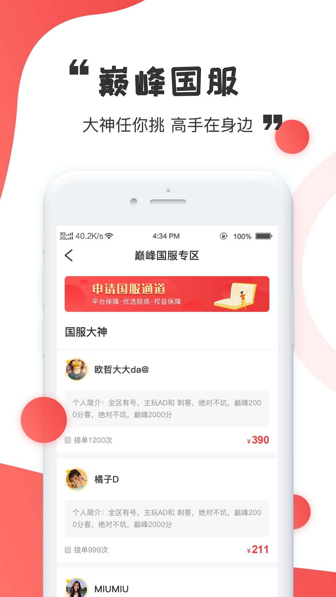 猎鹰电竞app图3