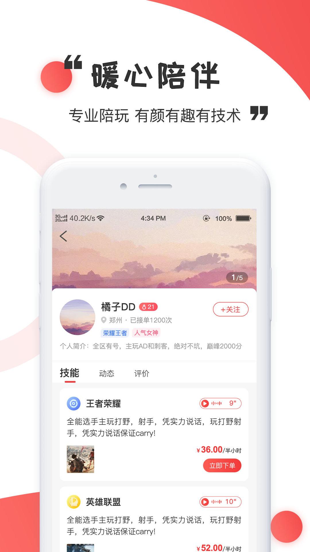 猎鹰电竞app图1