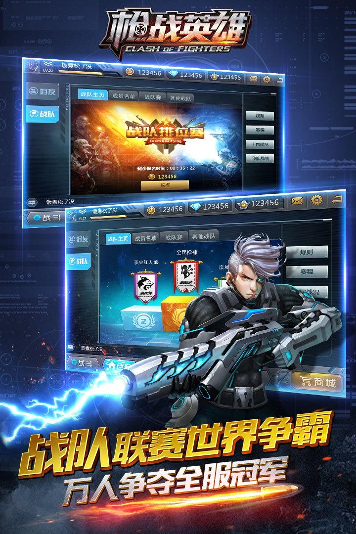 枪战英雄无限钻石版图2