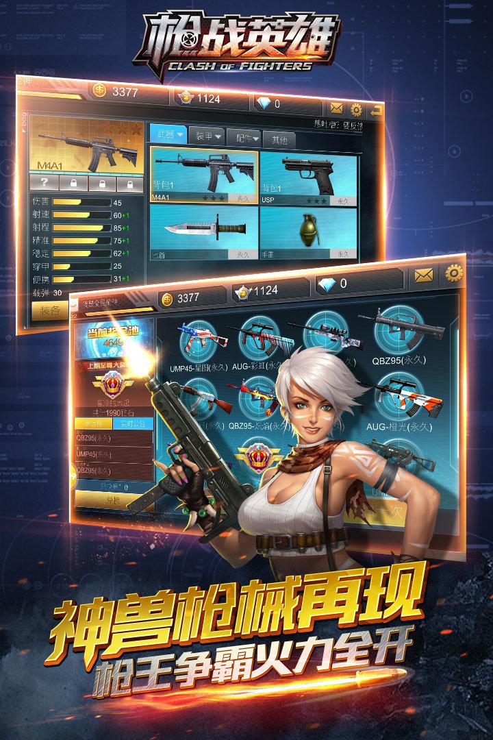 枪战英雄无限钻石版图3
