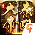 大秦帝国之帝国烽烟九游版 v6.1.0