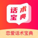 恋爱话术宝典app
