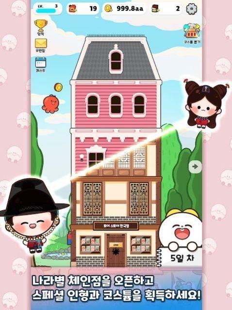 玩具店大亨游戏图4
