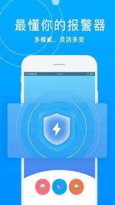 手机防盗报警器图2