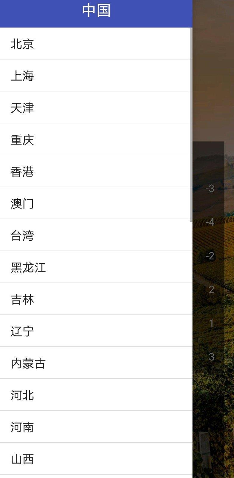 巧星天气app图3
