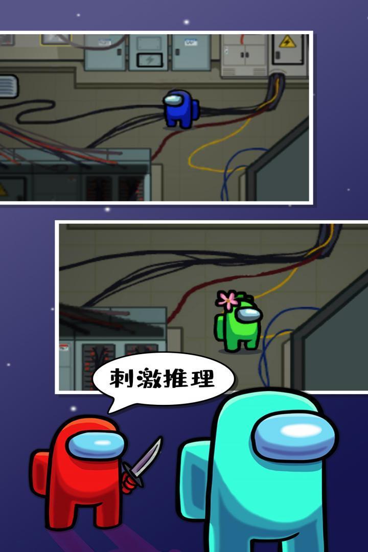 在我们之间中文版下载图4