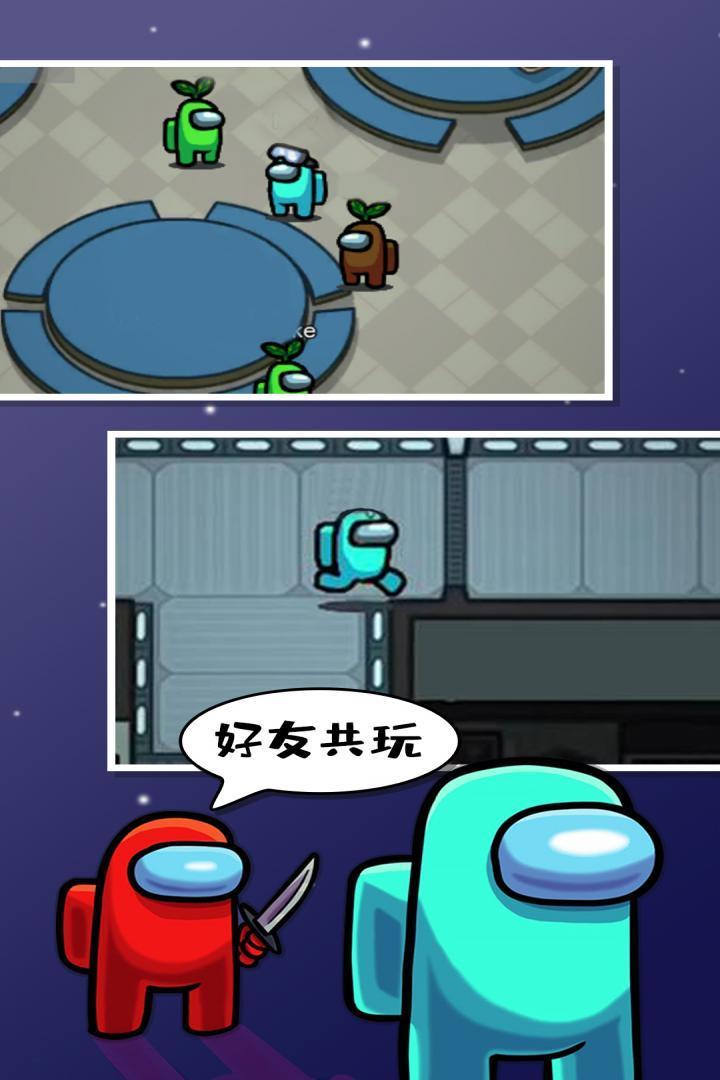 在我们之间中文版下载图3