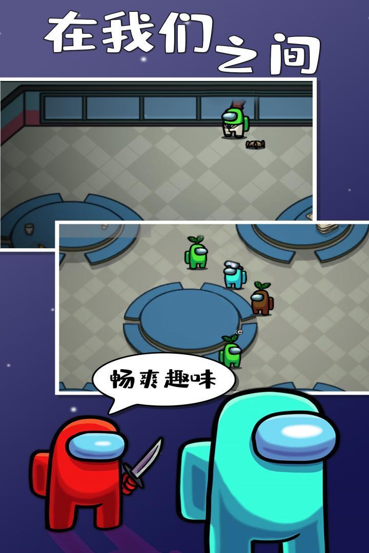 在我们之间中文版下载图2