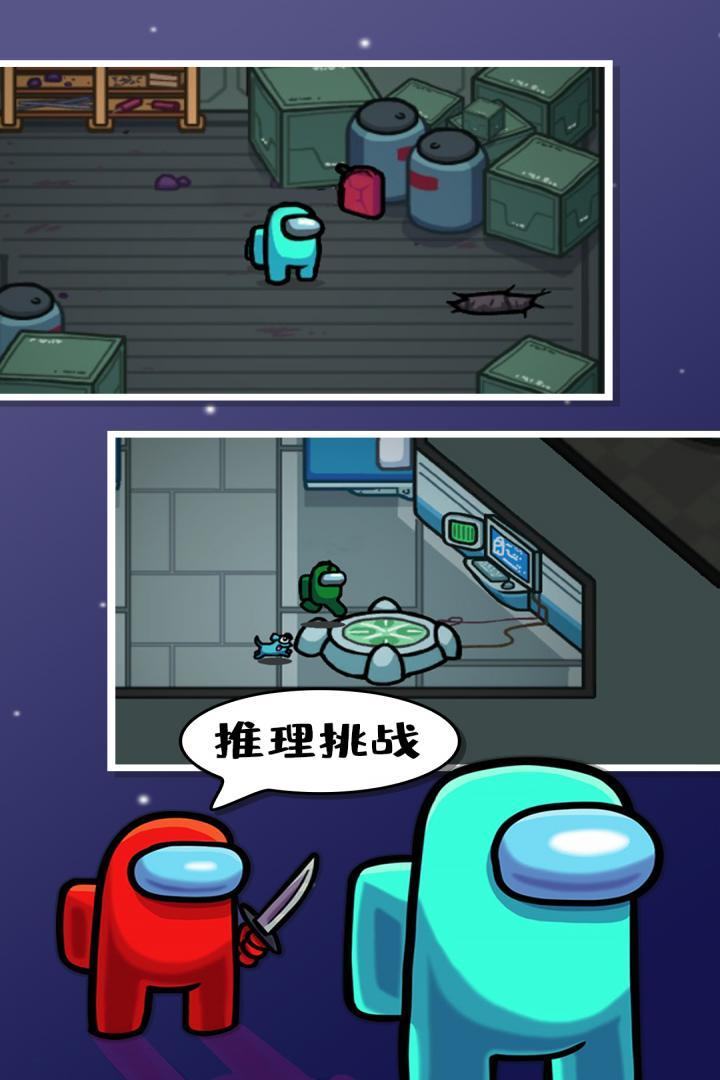 在我们之间中文版下载图1
