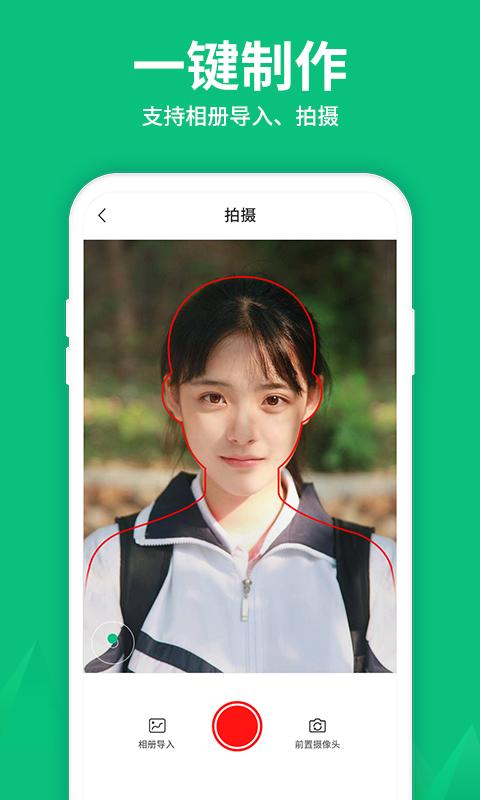 一寸照大师app图2