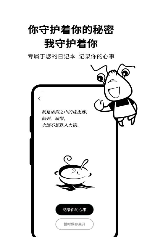 皮皮日记图3