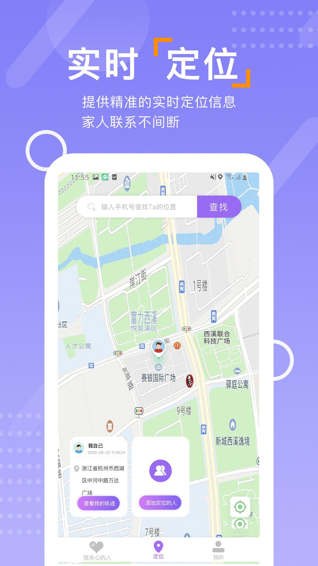 钉位手机定位app图3