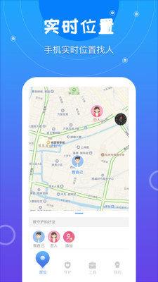 手机定位寻迹软件图1