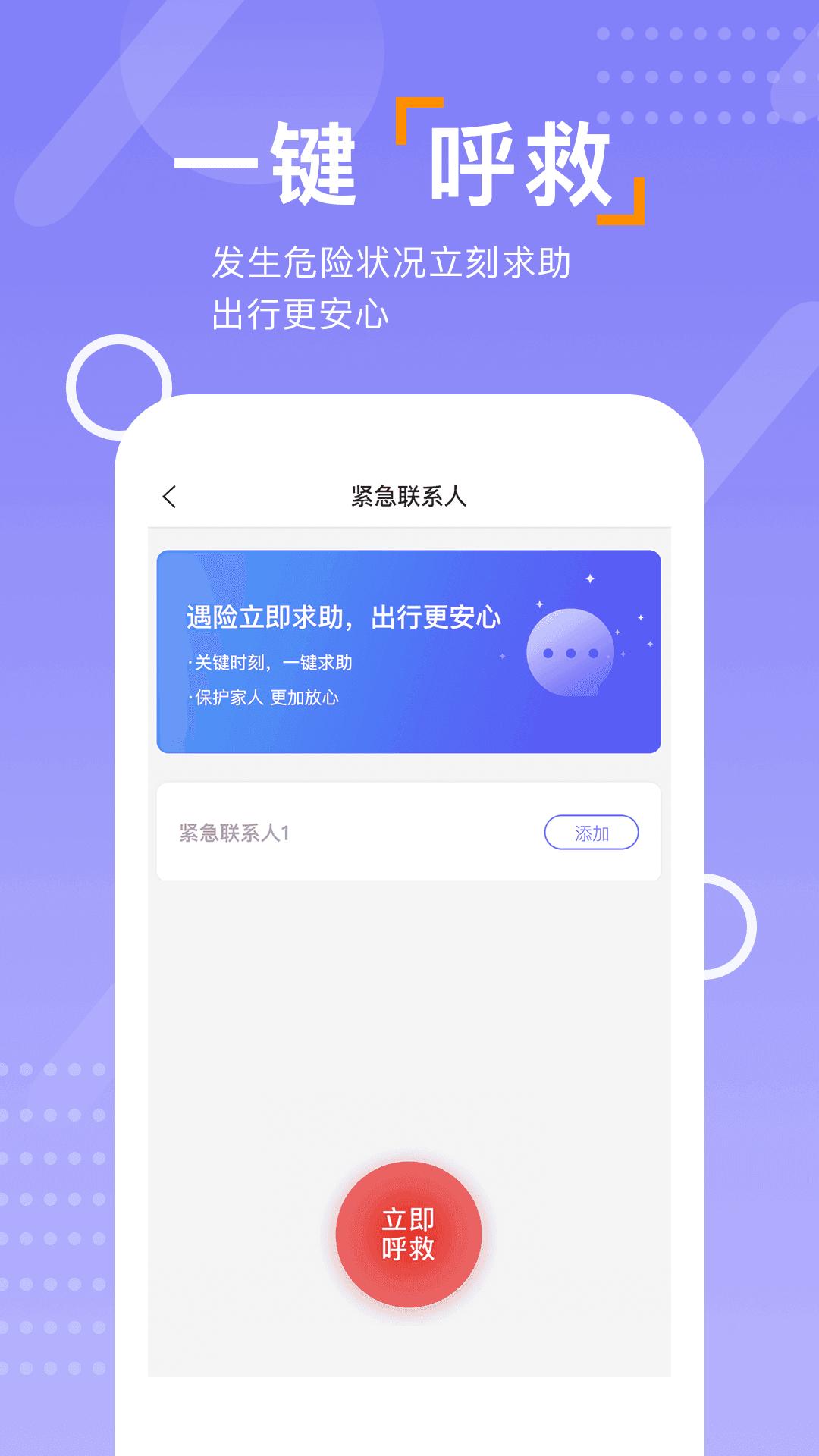 钉位手机定位app图4