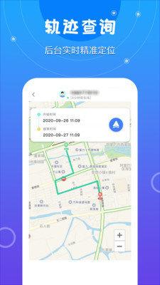 手机定位寻迹软件图3