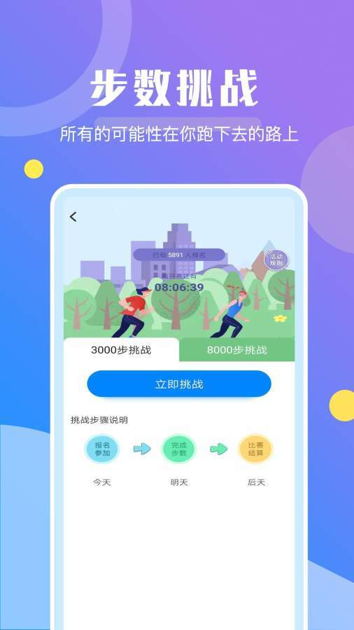 趣步運動app圖1