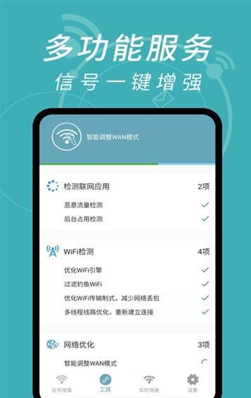 wifi钥匙解码神器免费版图3