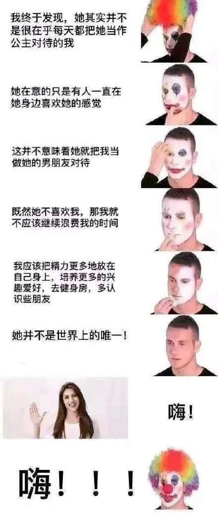 小丑竟是我自己表情包