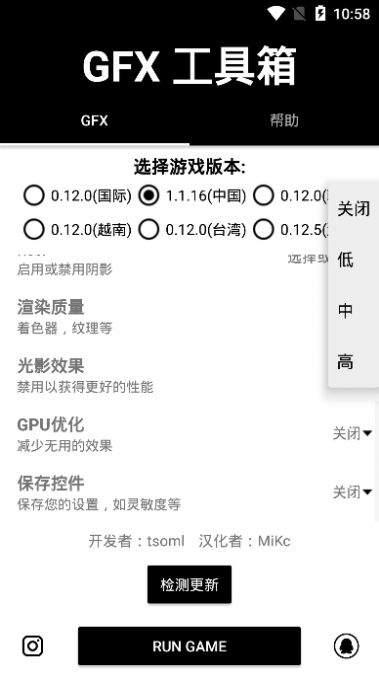gfx工具箱最新官网版
