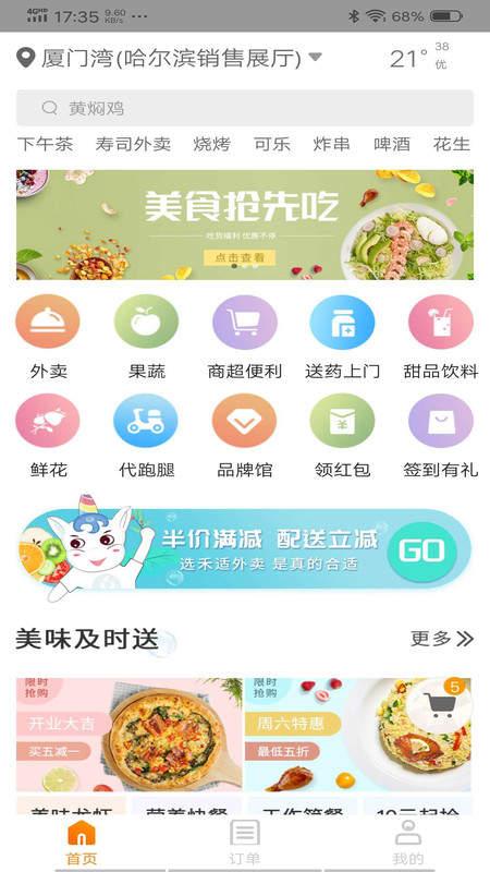 火速外卖app