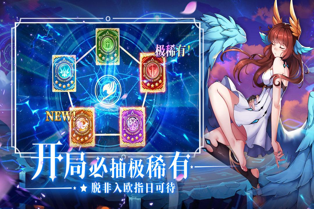 妖精的尾巴勇气之旅无限钻石版图3