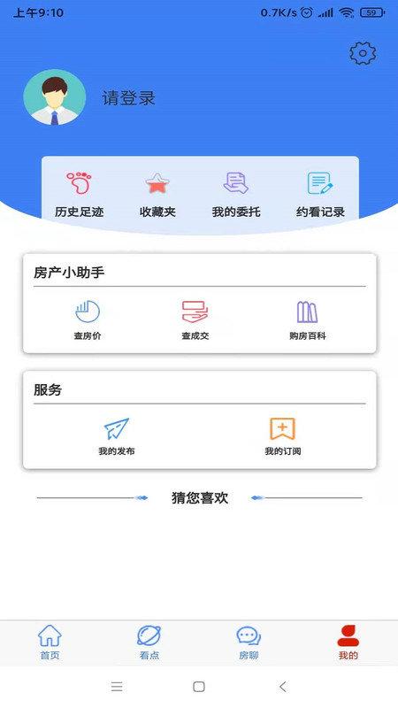 长治房产app图2
