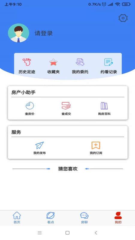 长治房产app
