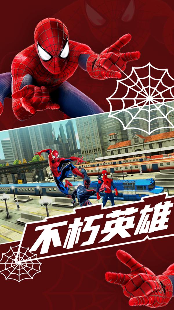 蜘蛛侠城市保卫破解版