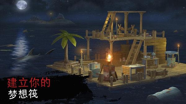 大海求生木筏生存中文破解版图1